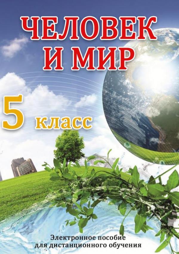 Человек и мир 5 класс Человек и мир 5 класс