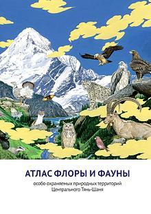 Атлас флоры и фауны