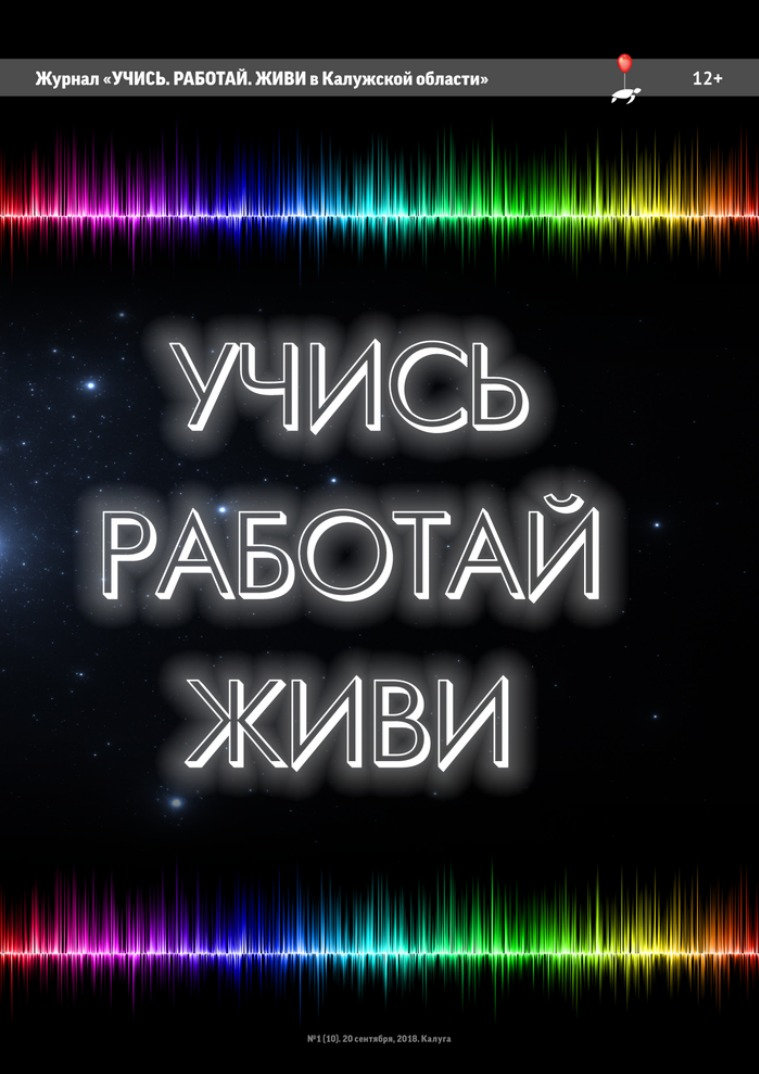 Учись. Работай. Живи в Калужской области Сентябрь 2018г.