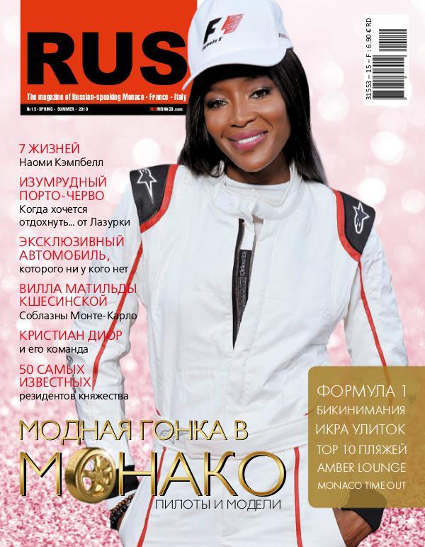 RUS MONACO Issue #15