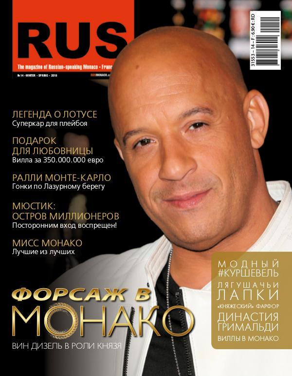 RUS MONACO Issue #14