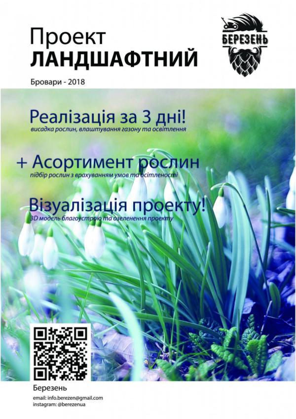 Березень. Пропозиція таунхаус Berezen a4 online catalog