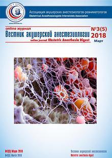 Вестник акушерской анестезиологии №3(5) Март 2018