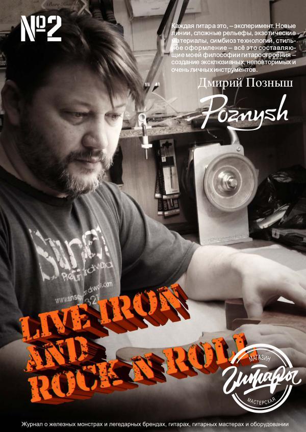 Живое железо и рок-н-ролл №2 Live iron and rock n roll №2