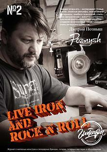 Живое железо и рок-н-ролл №2