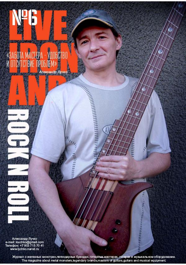 Живое железо и рок-н-ролл №6 Живое железо и рок-н-ролл №6