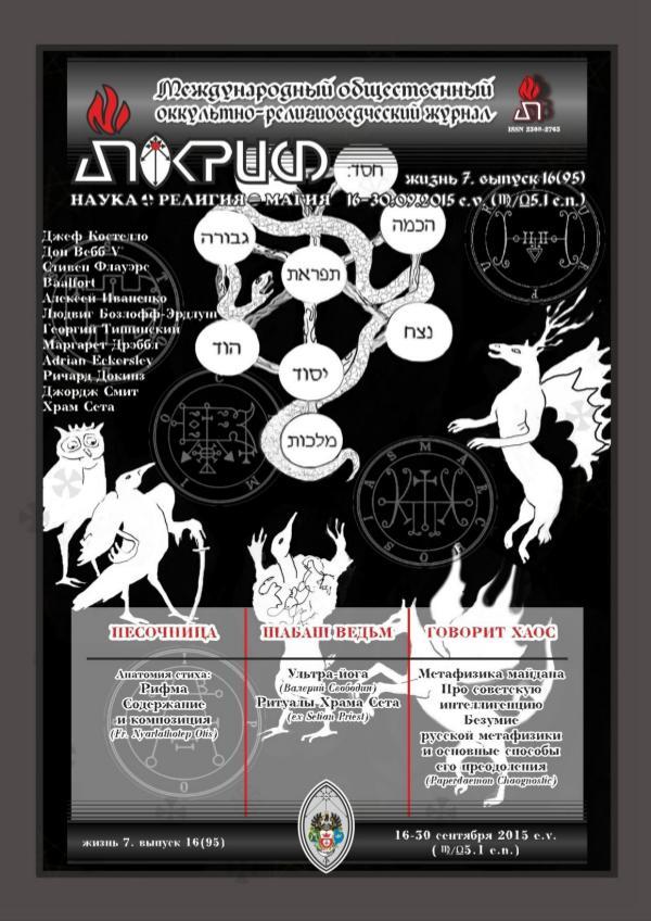 Апокриф 95 (16-30 сентября 2015)