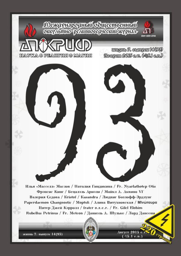 Апокриф 93 (август 2015)