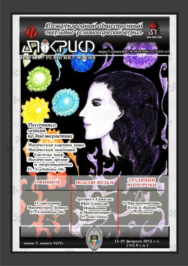 Апокриф 87 (15-28 февраля 2015)