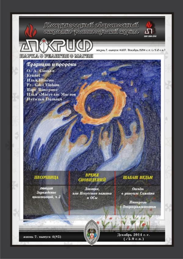 Апокриф 83 (декабрь 2014)