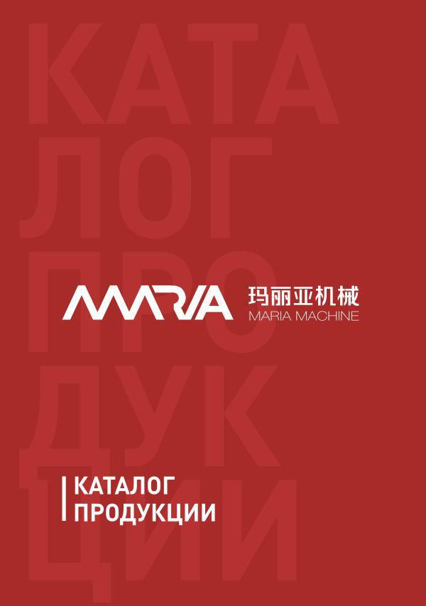 MariaMachine КаталогМария_вариант 1