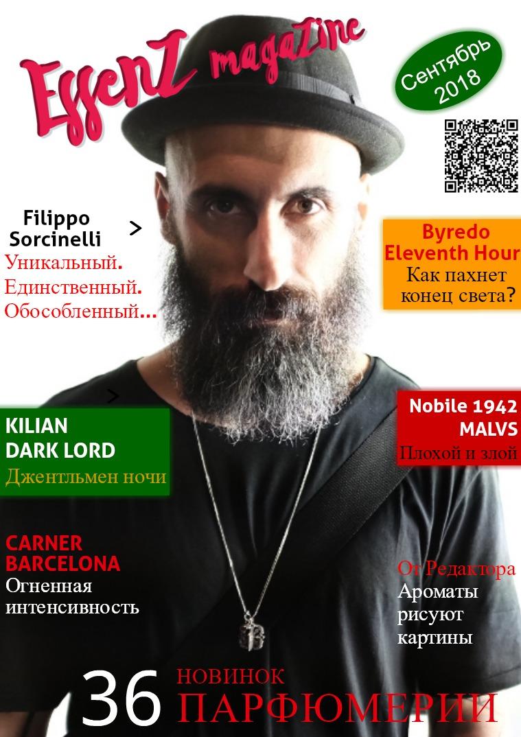 Essenz Magazine 2-й номер Новинки селективной парфюмерии.