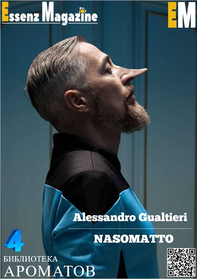 Essenz Magazine Nasomatto