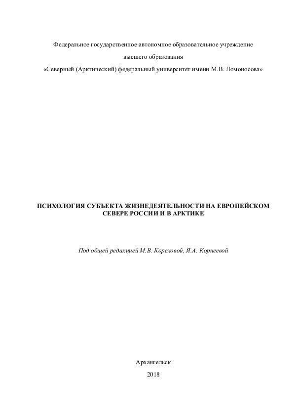 Психология субъекта жизнедеятельности на Европейском Севере Коллективная монография
