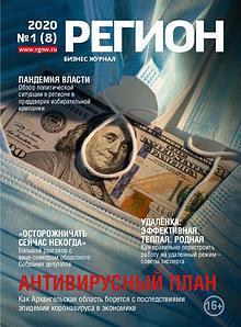 """Журнал """"РЕГИОН""""  №1 Архангельская область"""