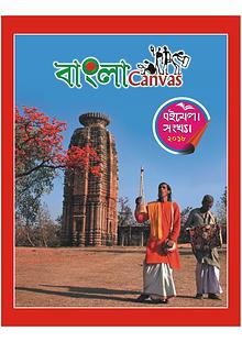 """Bangla Canvas Sahitya"" - Literary Magazine in Bengali"