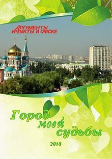 """Спецвыпуск """"Город моей судьбы"""""""