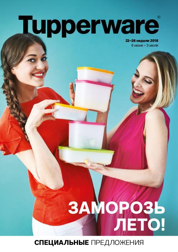 Заморозь Лето вместе с  TUPPERWARE GH-A4-23-26-iPaper (12)