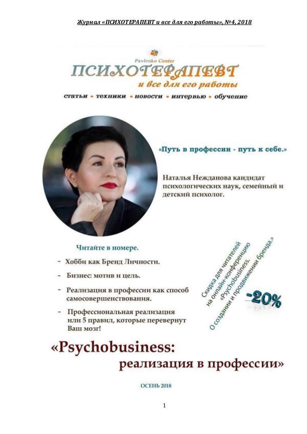 """""""ПСИХОТЕРАПЕВТ и все для его работы"""" №4 Psycobusiness: реализация в професии"""
