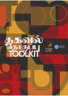 Singapore Tamil Youth Conference 2018 Toolkit