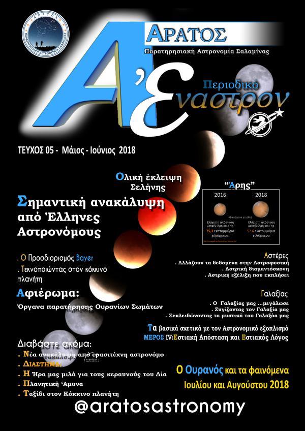 """Διαδικτυακό περιοδικό """" Έναστρον"""" Περιοδικό έναστρον - 5ο ΤΕΥΧΟΣ"""