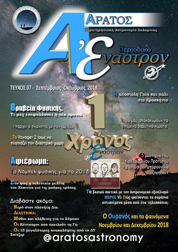 7ο ΤΕΥΧΟΣ 7ο ΤΕΥΧΟΣ ΤΕΛΙΚΟ