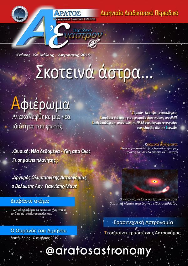 'Εναστρον - 12ο Τεύχος ΠΕΡΙΟΔΙΚΟ ΕΝΑΣΤΡΟΝ 12ο ΤΕΥΧΟΣ