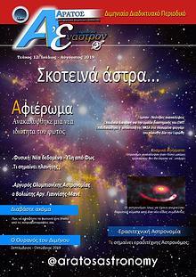 'Εναστρον - 12ο Τεύχος