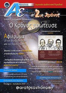 Περιοδικό Έναστρον 13ο Τεύχος