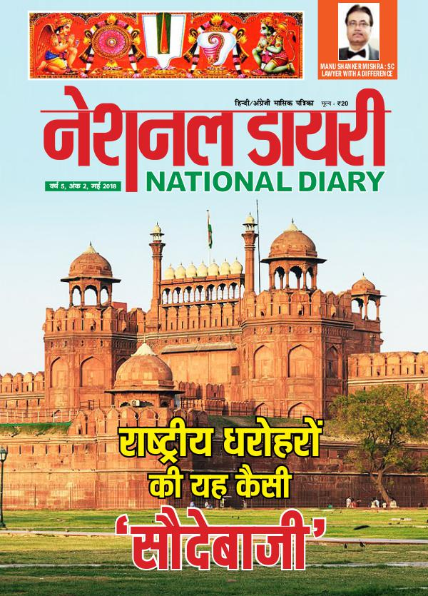 May 2018 eMagzine_NationalDIARY_May2018