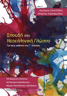 Σπουδή στη Νεοελληνική Γλώσσα Γ΄ Λυκείου