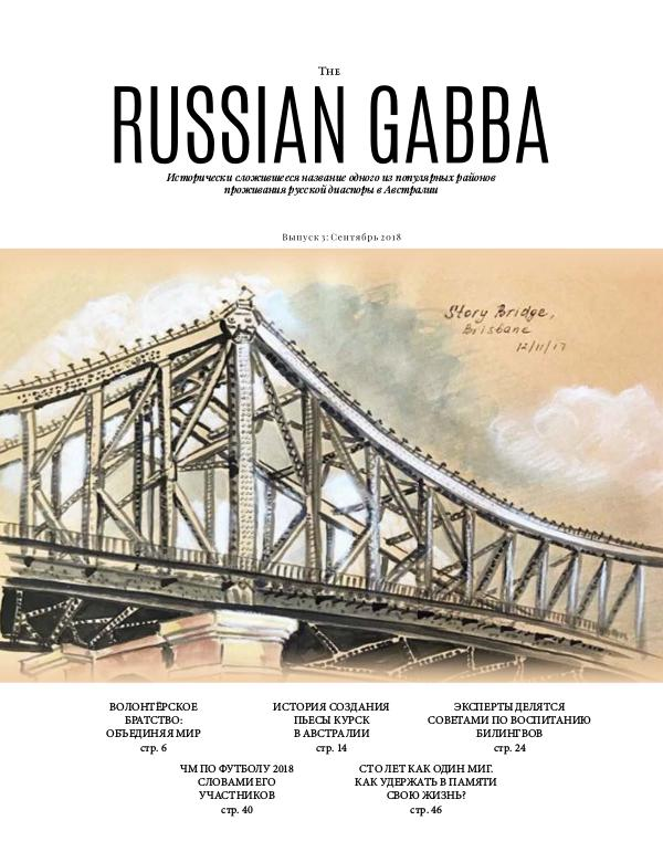 The Russian Gabba Issue 3 (Sep. 2018)