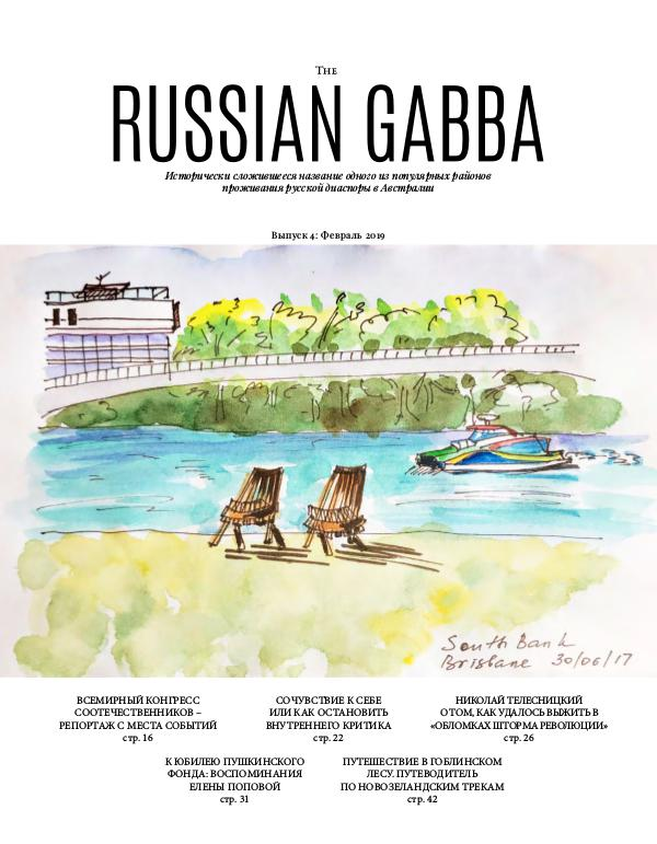 The Russian Gabba Issue 4 (Feb, 2019)
