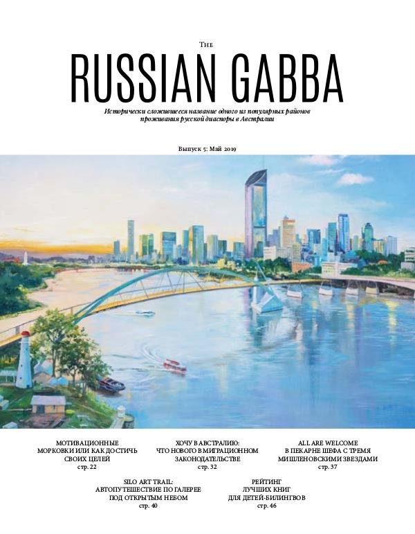 The Russian Gabba Issue 5 (May, 2019)