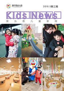 爱乐恩儿童新闻-春天