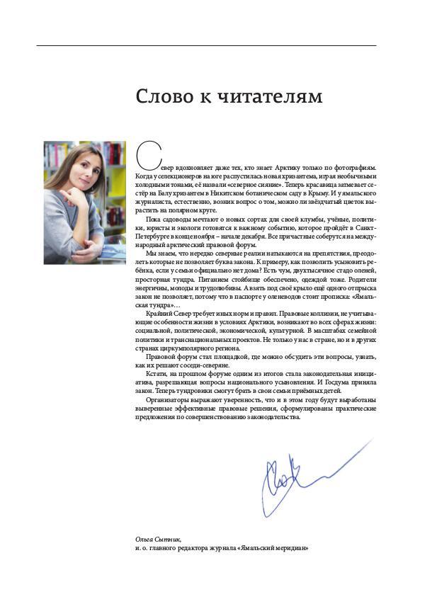 Ноябрь 2018 Yamalsky 11_book