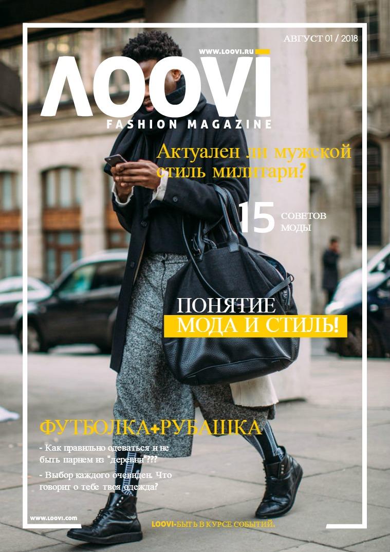 LOOVI Современная и актуальная информация о моде.