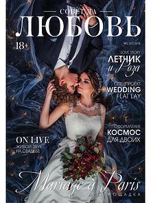 Совет да любовь № 3 /37 (весна-лето 2018)